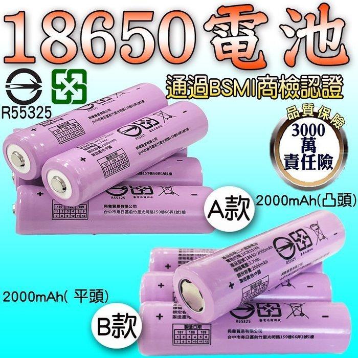 27094/5-219-雲蓁小屋【2000mAh鋰電池18650平/凸頭(粉)】2000毫安高容量 通過BSMI認證