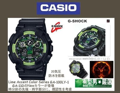 有型男~CASIO G-SHOCK GA-100LY-1 黃綠層迷彩霸魂 Baby-G GA-110 BA-110 黑金