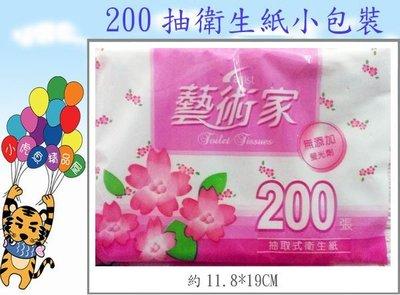 *^_^*【小虎魚精品屋】衛生用品系列-台灣製200抽衛生紙小包裝《特價7元》