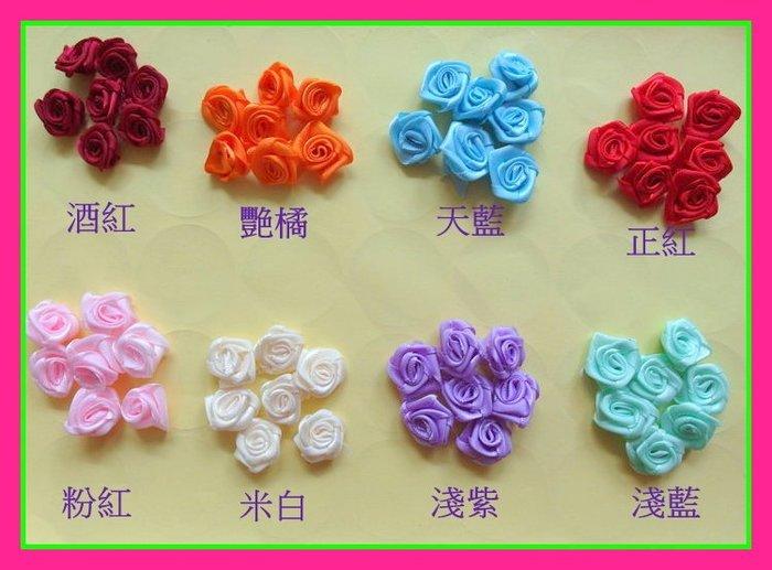 DIY包裝資材料 玫瑰花 緞帶花小朵1.5cm正紅4包,米白3包,粉紅2包,淺藍2包,藍2包=195元