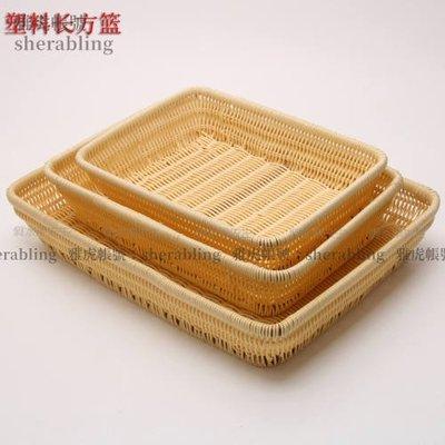 (MOLD-A_243)手工編織藤籃果籃水果乾果麵包籃糖果籃塑料繩編長方形果盤果籃