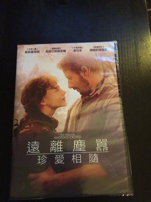 (全新未拆封)遠離塵囂:珍愛相隨 Far From The Madding Crowd DVD(得利公司貨)