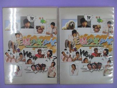【大謙】《 花樣少年少女 》ELLA.吳尊.汪東城.(全15集) 台灣正版二手DVD