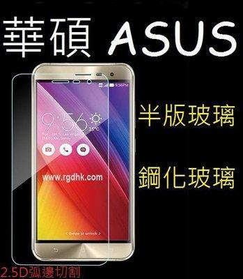 華碩 ASUS ZE500KL ZE520KL ZE550KL 鋼化玻璃膜 玻璃膜 保護膜 保護貼 玻璃貼 9H 新北市