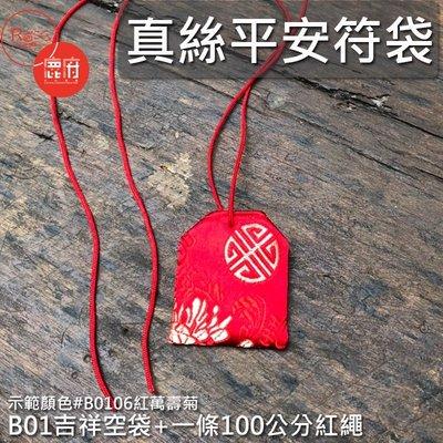 附繩子(小 空袋4X4.5cm) 小吉祥袋 絲綢布-御守 護身符 香火袋 保平安 可以附繩【鹿府文創B01】