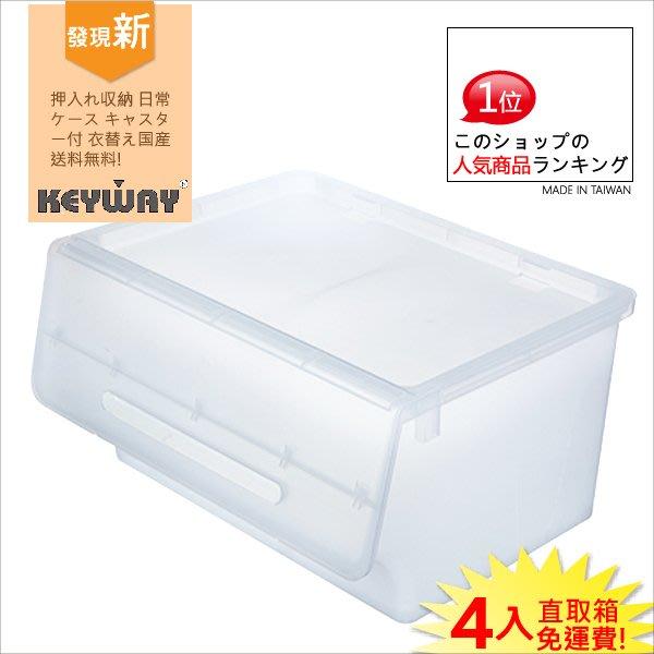 4入免運費『HB65透光白-直取式便利箱,台灣製KEYWAY』大容量置物箱,分類堆疊/拿貨免搬,發現新收納箱。換季防塵~