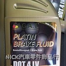 德國I.G.A.T. Dot 4 brake fluid迫力油