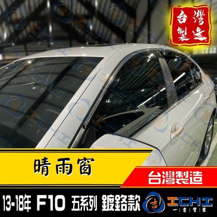 【鍍鉻款】13-18年 F10晴雨窗 5系列 /台灣製/ f10晴雨窗 520i 528i 520d 530i 晴雨窗