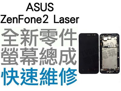 ASUS Zenfone2 Laser ZE601 ZE55KL Z00ED 全新 螢幕總成 液晶破裂【台中恐龍電玩】