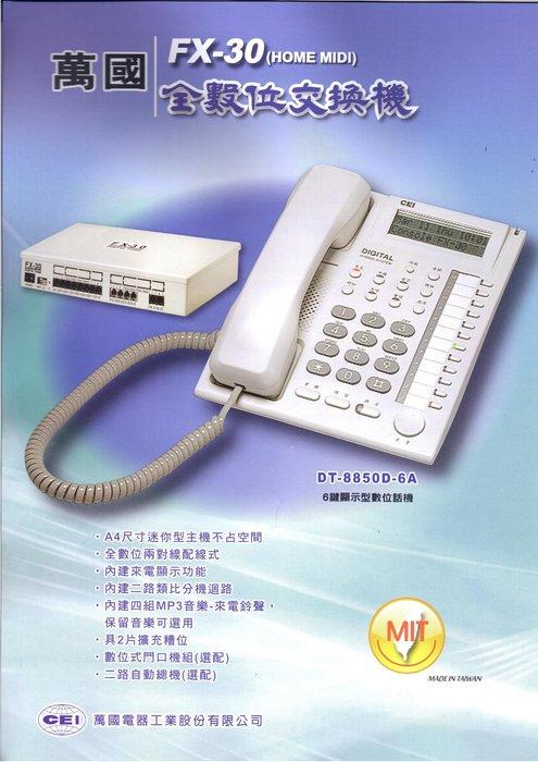 【101通訊館】萬國 CEI  FX 30 + DT-8850D-6A  4台 螢幕話機 自動語音 來電顯示  電話總機