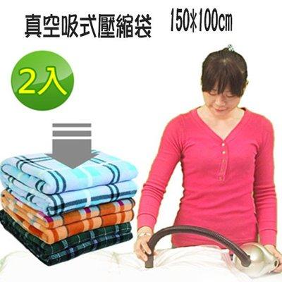 BO雜貨【SV8047】日本真空吸式壓縮袋 換季收納 防塵袋 防水袋夾鏈袋 衣櫃收納 旅行收納袋150*100cm/LL
