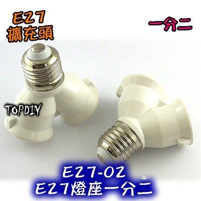 一分二【TopDIY】E27-02 E27 轉換 燈座 分接頭 轉接座 多頭 燈頭 LED 一分多 燈具 燈泡 1分2