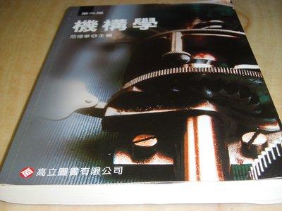 二手書【方爸爸的黃金屋】《機構學》范憶華著|高立圖書有限公司出版L40