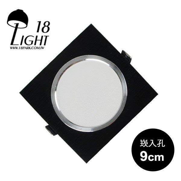 【18LIGHT】幾何時尚 Aspect [ 方面崁燈-崁入孔9cm ]