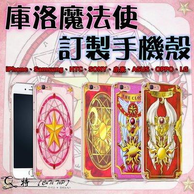 Q特 庫洛魔法使 小櫻【CA09】客製化手機殼 iPhone Xs、Xs Max、XR、iPhone X、i8、i7