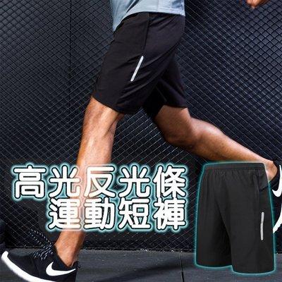 [eshop] 速乾透氣材質 拉鍊口袋夜間反光 男短褲 運動短褲 [DK-21]