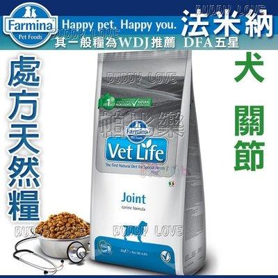 帕比樂-Farmina法米納-處方天然犬糧【關節2kg】VDJ-2