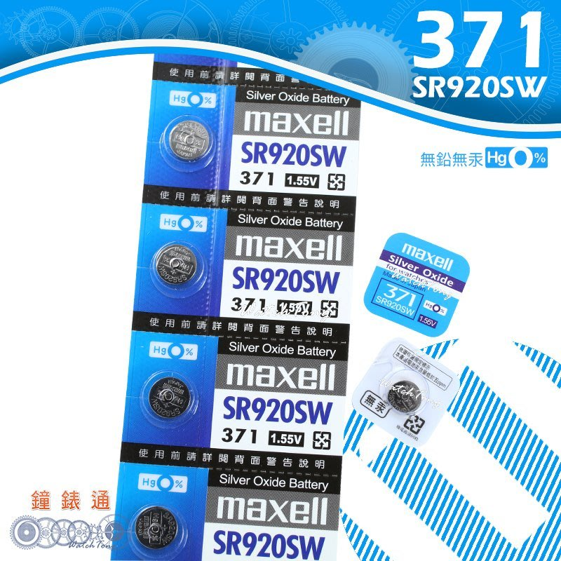 【鐘錶通】《四送一》maxell 日本製 371 SR920SW / 手錶電池 / 鈕扣電池 / 水銀電池 / 單顆售