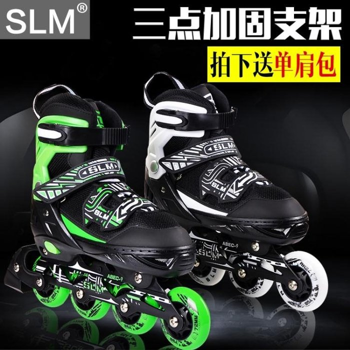 溜冰鞋 SLM溜冰鞋成人輪滑鞋直排輪套裝旱冰鞋兒童可調青少年滑冰男女閃