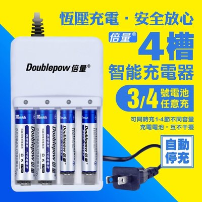 【現貨速發 耐用10年】倍量充電電池 3號(AA)/4號(AAA) 低自放 鎳氫 三號 鎳氫電池 四號 充電池 環保電池