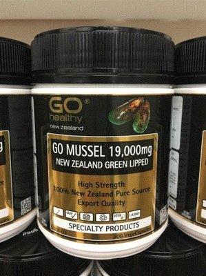 紐西蘭 高之源 青口 淡菜精 300顆 go healthy go mussel 大罐整年份 正品公司貨 紐國天然海域 疫情優惠促銷 歡迎團購