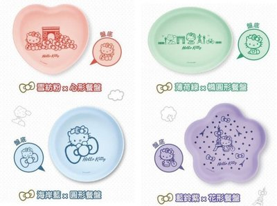 ~Juicy~ 7~11 LE CREUSET Hello Kitty LC  竹纖維餐盤  成套