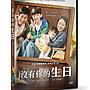 [DVD] -  沒有你的生日 Birthday ( 車庫正版...
