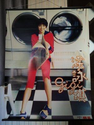 GiGi 梁詠琪 大張國語CD唱片海報掛軸1998 (膽小鬼) EMI 百代