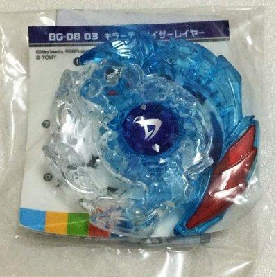 現貨 正版 TAKARA TOMY 戰鬥陀螺 BG-08扭蛋系列vol.8結晶輪盤強化組 03殺手死神 確定版