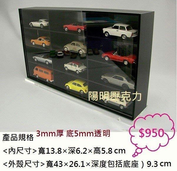壓克力汽車公仔盒