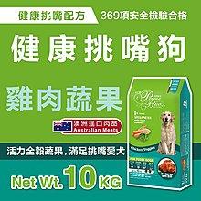 【LCB藍帶廚坊】WELLNESS狗糧 健康挑嘴/雞肉蔬果配方(10KG)