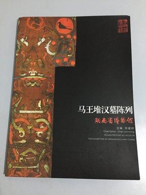 F2-8《好書321KB》馬王堆漢墓陳列 湖南省博物館/簡體書/人物歷史宗教
