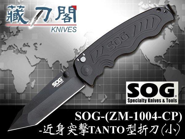 《藏刀閣》SOG-(Zoom Mini Tanto)-近身突擊TANTO型折刀(小)