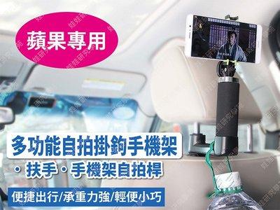 ㊣娃娃研究學苑㊣LED多功能自拍掛鉤手機架(蘋果) 車載手機架 汽車掛鉤 自拍棒(PPA0274-2)