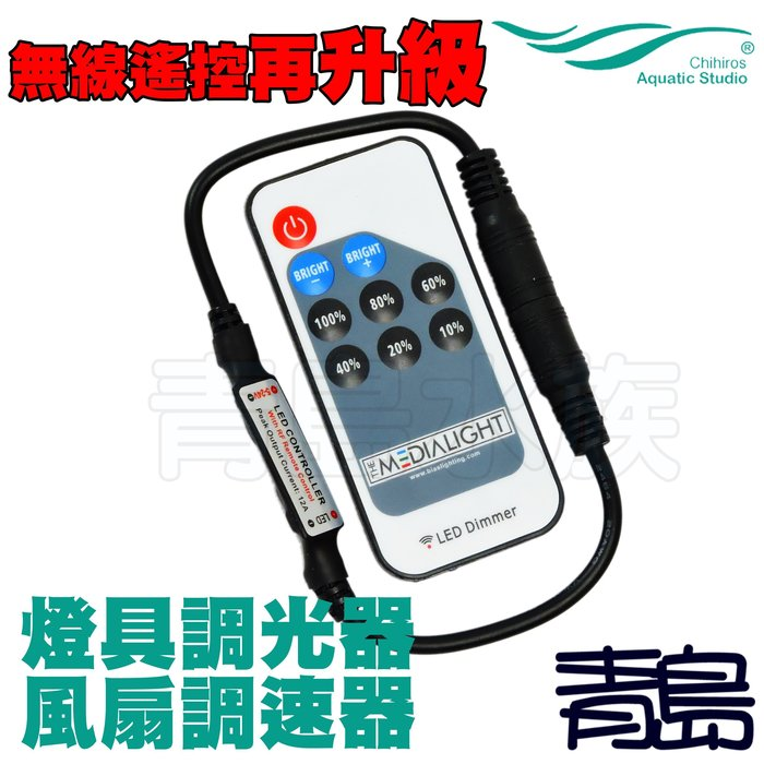 Y。。。青島水族。。。329-3601中國千尋水景---冷卻風扇控制器/亮度控制器/調光器/LED 燈==無線遙控