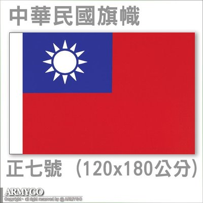 【ARMYGO】中華民國旗幟 (正七號) (120x180公分)