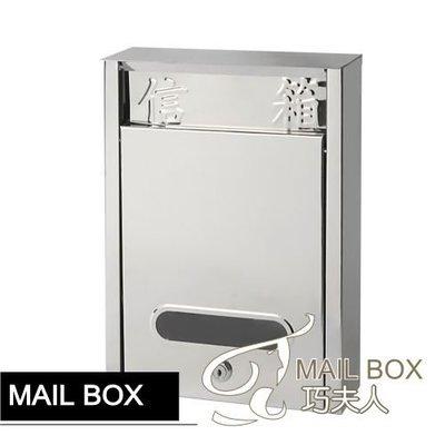 【TRENY直營】不鏽鋼信箱-小 信箱...
