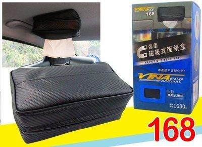 台灣製 VINA 168 軟包式 強力型 磁吸式 吸頂式面紙盒 吸頂面紙盒 強力磁鐵 久不退磁 面紙袋 抽取式面紙