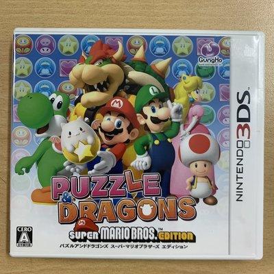 【飛力屋】現貨不必等 可刷卡 日版 任天堂 3DS 龍族拼圖 超級瑪莉歐兄弟版 日規 純日版