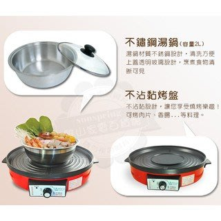 SM-968 火烤兩吃到處吃 【藍普諾】火烤兩用鍋(SM-968) △台灣製造△