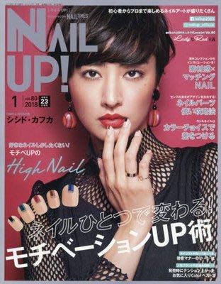 ♡美造工場♡ 2018 日本美甲雜誌Nail Up