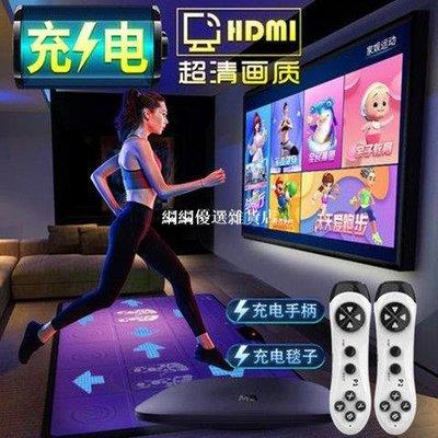 ��新品推薦 215+遊戲��充電式無線雙人跳舞毯電視電腦兩用跑步毯跳舞機瑜珈家用體感游戲機在臺現貨