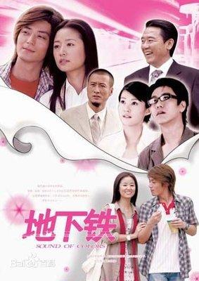 【地下鐵】【國語中字】【林心如 霍建華】DVD
