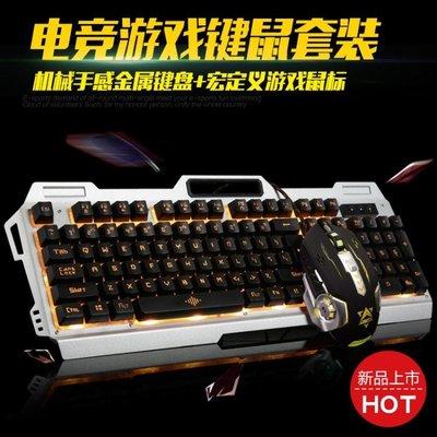 優想 機械手感鍵盤滑鼠套裝USB有線背光台式電腦電競游戲lol網吧