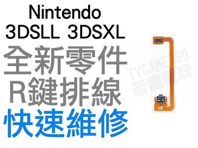 任天堂 Nintendo 3DSLL N3DSLL N3DSXL R鍵 微動按鍵 微動開關 排線(單邊)【台中恐龍電玩】