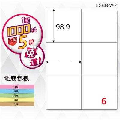 【longder龍德】電腦標籤紙 6格 LD-808-W-B 白色 1000張 影印 雷射 出貨 貼紙