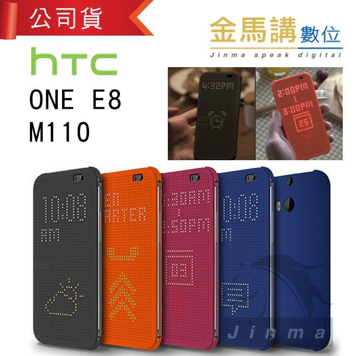 金馬講數位 宏達電 HTC E8 HTC M110 原廠炫彩保護套 智能皮套 點陣式 洞洞皮套 現貨-橘