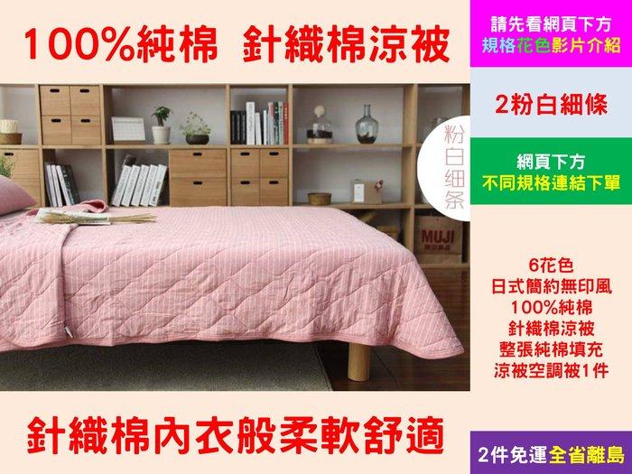 2粉白細條_雙人床200*230公分涼被1件[SP]純nmj《2件免運》6花色 日式簡約無印風 素色條紋 100%純棉 針織棉涼被 整張純棉填充 空調被1件