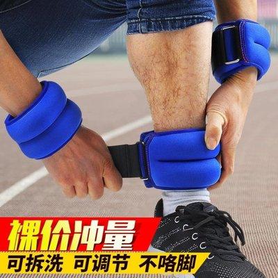 沙袋綁腿負重裝備運動跑步訓練隱形調節男女學生綁手綁腳鐵砂沙包