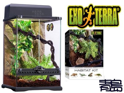 A。。。青島水族。。。PT2660 加拿大HAGEN赫根--爬蟲全景套缸組(附燈具)==熱帶雨林S